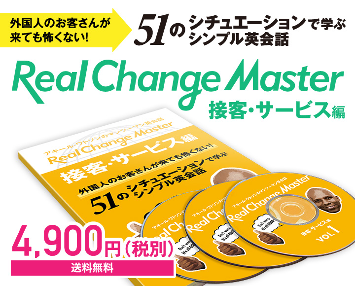 Real Change Master 接客・サービス編